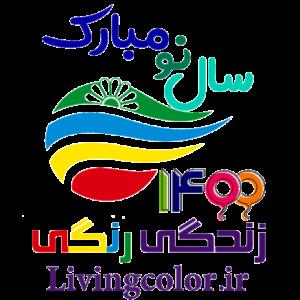 نوروز 1400 زندگی رنگی